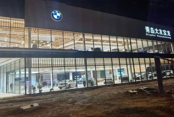 宝马4S店竣工