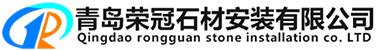 青岛大理石